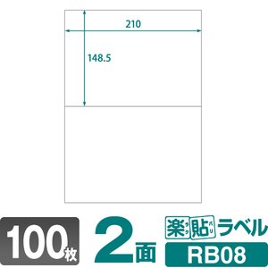ラベルシール 楽貼ラベル 2面 A4 100枚 メール便指定で送料167円