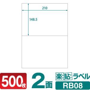 ラベルシール 楽貼ラベル 2面 A4 500枚
