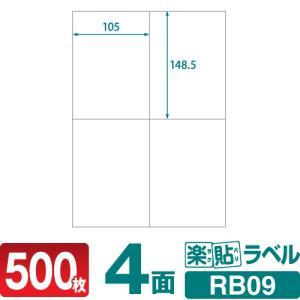 ラベルシール 楽貼ラベル 4面 A4 500枚|nakagawa-direct