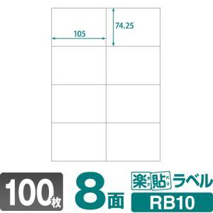 ラベルシール 楽貼ラベル 8面 A4 100枚 メール便指定で送料164円|nakagawa-direct