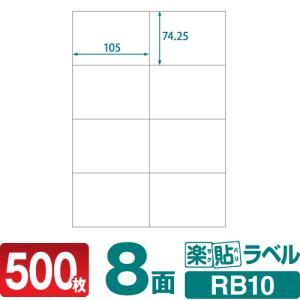 ラベルシール 楽貼ラベル 8面 A4 500枚|nakagawa-direct