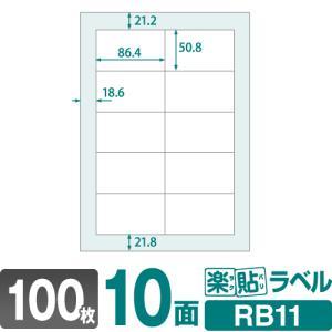 ラベルシール 楽貼ラベル 10面 A4 100枚 メール便指定で送料164円|nakagawa-direct