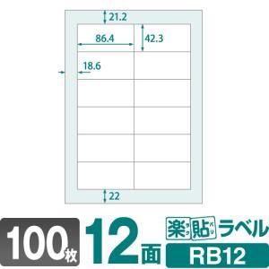 ラベルシール 楽貼ラベル 12面 四辺余白付 A4 100枚 メール便指定で送料164円|nakagawa-direct
