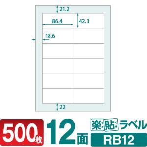 ラベルシール 楽貼ラベル 12面 四辺余白付 A4 500枚|nakagawa-direct
