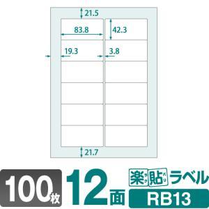ラベルシール 楽貼ラベル 12面 四辺余白付・角丸 A4 100枚 メール便指定で送料164円|nakagawa-direct