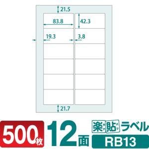 ラベルシール 楽貼ラベル 12面 四辺余白付・角丸 A4 500枚
