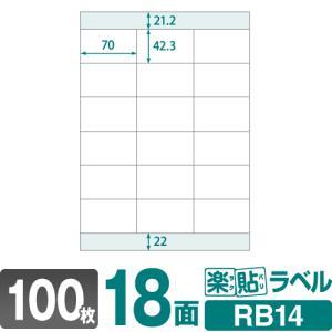 ラベルシール 楽貼ラベル 18面 A4 100枚 メール便指定で送料164円|nakagawa-direct