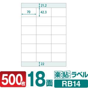ラベルシール 楽貼ラベル 18面 A4 500枚