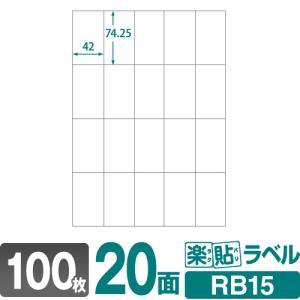 ラベルシール 楽貼ラベル 20面 A4 100枚 メール便指定で送料167円