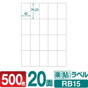 ラベルシール 楽貼ラベル 20面 A4 500枚|nakagawa-direct
