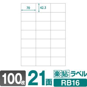 ラベルシール 楽貼ラベル 21面 A4 100枚 メール便指定で送料164円|nakagawa-direct