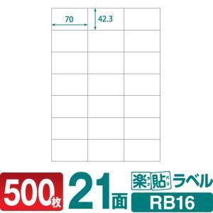ラベルシール 楽貼ラベル 21面 A4 500枚|nakagawa-direct