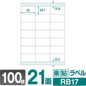 ラベルシール 楽貼ラベル 21面 上下余白付 A4 100枚 メール便指定で送料167円