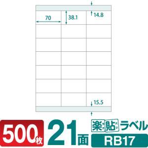 ラベルシール 楽貼ラベル 21面 上下余白付 A4 500枚
