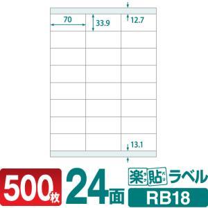 ラベルシール 楽貼ラベル 24面 上下余白付 A4 500枚|nakagawa-direct
