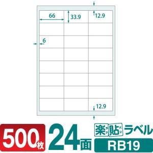 ラベルシール 楽貼ラベル 24面 四辺余白付 A4 500枚 AMAZON FBAラベルに適合