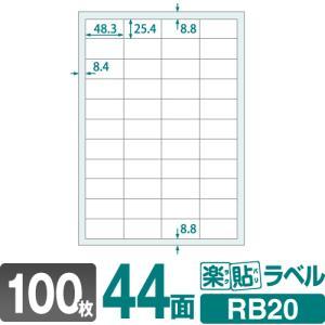 ラベルシール 楽貼ラベル 44面 A4 100枚 メール便指定で送料164円|nakagawa-direct