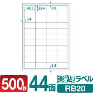 ラベルシール 楽貼ラベル 44面 A4 500枚|nakagawa-direct