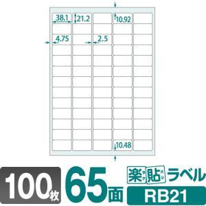 ラベルシール 楽貼ラベル 65面 A4 100枚 メール便指定で送料167円