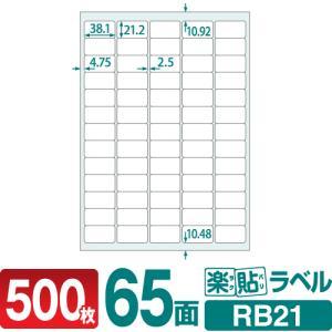 ラベルシール 楽貼ラベル 65面 A4 500枚|nakagawa-direct