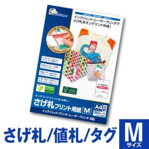 さげ札プリント用紙 M (35×50mm 25面) A4 30シート メール便指定で送料164円|nakagawa-direct