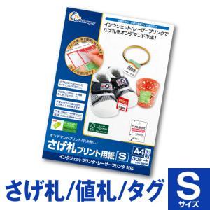 さげ札プリント用紙 S (30×40mm 30面) A4 30シート メール便指定で送料164円|nakagawa-direct
