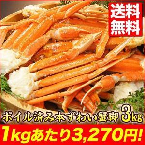 カニ ズワイガニ ボイル 蟹脚 3kg ずわい蟹 訳あり ワケアリ かに 蟹  グルメ(カニ 海鮮)...
