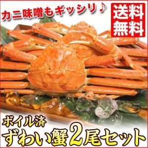 カニ ズワイガニ ボイル姿 約700g×2尾セット 送料無料 お徳用 脚折れ ずわい蟹 割引 わけあ...