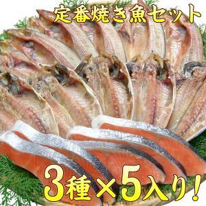 (干物 セット) 定番 焼き魚 3種セット 送料無料 アジ開き干・天塩干さば・甘塩銀鮭切り身 (海鮮 限定 ギフト)|nakagawa-k-ichiba