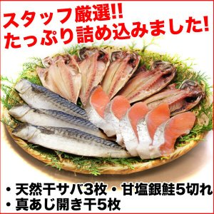 (干物 セット) 定番 焼き魚 3種セット 送料無料 アジ開き干・天塩干さば・甘塩銀鮭切り身 (海鮮 限定 ギフト)|nakagawa-k-ichiba|12