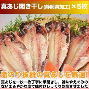 (干物 セット) 定番 焼き魚 3種セット 送料無料 アジ開き干・天塩干さば・甘塩銀鮭切り身 (海鮮 限定 ギフト)|nakagawa-k-ichiba|10