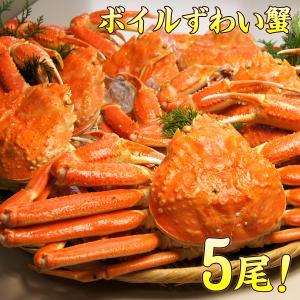 ボイル済ずわい蟹姿3尾