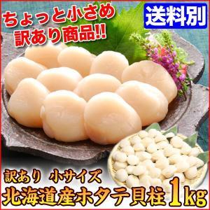 北海道産5Sほたて1kg