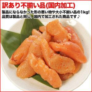 明太子 無着色 訳あり 1kg(わけあり ワケあり 穴あき バラ) グルメ bara-01|nakagawa-k-ichiba|02