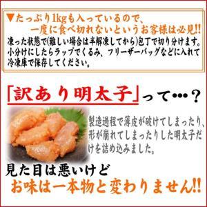 明太子 無着色 訳あり 1kg(わけあり ワケあり 穴あき バラ) グルメ bara-01|nakagawa-k-ichiba|03