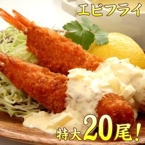(えび 海老) 特大 エビフライ 1kg/20尾入り♪ 同梱オススメ(お弁当 おかず 食品)(海老フライ えびフライ)