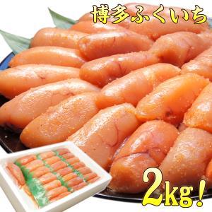 明太子 博多ふくいち 訳あり わけあり 明太子 めんたいこ訳あり ちょい切れ 辛子明太子 2kg 送料無料 お中元 グルメ fukuiti|nakagawa-k-ichiba