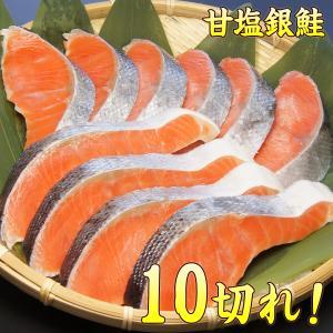 甘塩銀鮭10切れ