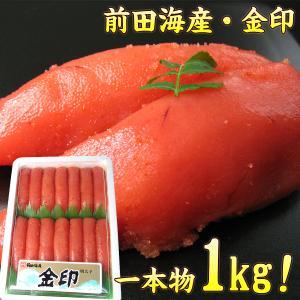 明太子 前田海産 金印 辛子明太子 1kg(贅沢 ギフト 高級 食品)(めんたいこ 明太子 ギフト グルメ gold|nakagawa-k-ichiba