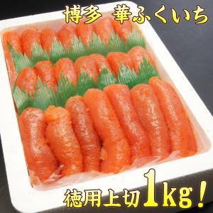 華ふくいち徳用上切れ辛子明太子1kg