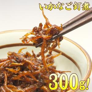 兵庫県産いかなご釘煮300g