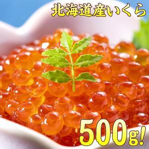 いくら 醤油漬け 北海道産 イクラ 鮭卵 500g 送料無料(海鮮 丼 ギフト) グルメ matatu