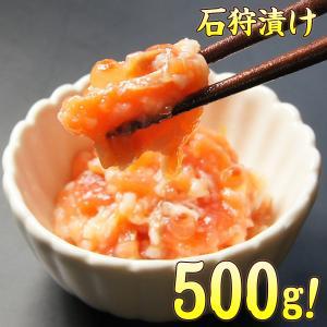 【極旨珍味】 石狩 漬け 500g ♪お酒の肴に是非(鮭 さ...