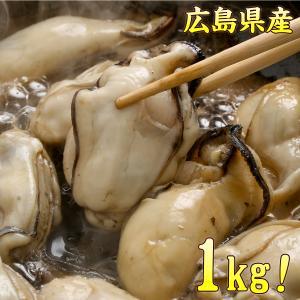 ジャンボサイズ 広島産 生牡蠣1kg(解凍後850g/約25...