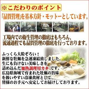 牡蠣 ジャンボサイズ 広島産 生牡蠣1kg(解凍後850g/約25−35粒) 鍋 送料無料(かき 牡蠣 カキ 加熱用)ギフト グルメ お中元 kaki1|nakagawa-k-ichiba|04