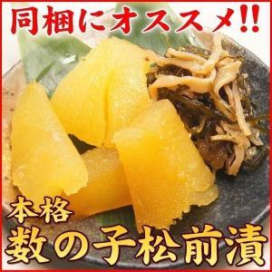数の子 松前漬け かずのこ 400gx2パック (同梱 食品 カズノコ) グルメ kazumatu nakagawa-k-ichiba 02