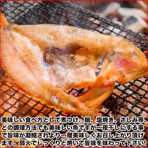 クーポン利用で2000円OFF! キンキ 開き 一夜干し 2尾 魚 特大 約400g【送料無料】干物 焼き魚 きんき キチジ 吉次 喜知次 お歳暮|nakagawa-k-ichiba|05