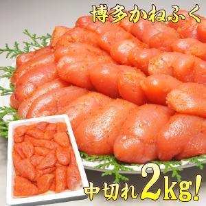 明太子 かねふく 極上(訳あり わけあり 明太子 めんたいこ)極上特切れ 辛子明太子2kg 送料無料 グルメ お中元 kanefuku-aka|nakagawa-k-ichiba