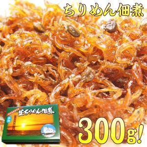 (ちりめん 佃煮) 淡路島名産 生炊き ちりめん 山椒 300g♪(グルメ 食品 チリメン)|nakagawa-k-ichiba