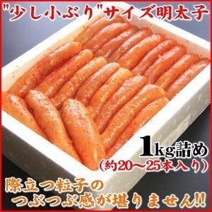 お中元 博多まるきた水産(訳あり ワケアリ わけあり)無着色 辛子明太子1kg/約20〜25本入り 小ぶり(めんたいこ ギフト)|nakagawa-k-ichiba|02